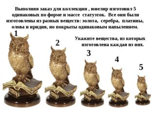 Выполняя заказ для коллекции , ювелир изготовил 5 одинаковых по форме и массе
