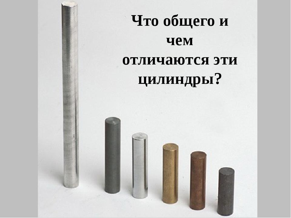 Что общего и чем отличаются эти цилиндры?