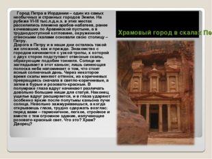 Храмовый город в скалах Петра в Иордании Город Петра в Иордании– один из са
