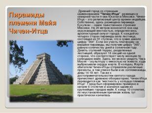 """Пирамиды племени Mайя Чичен-Итца Древний город со странным наименованием""""Чи"""