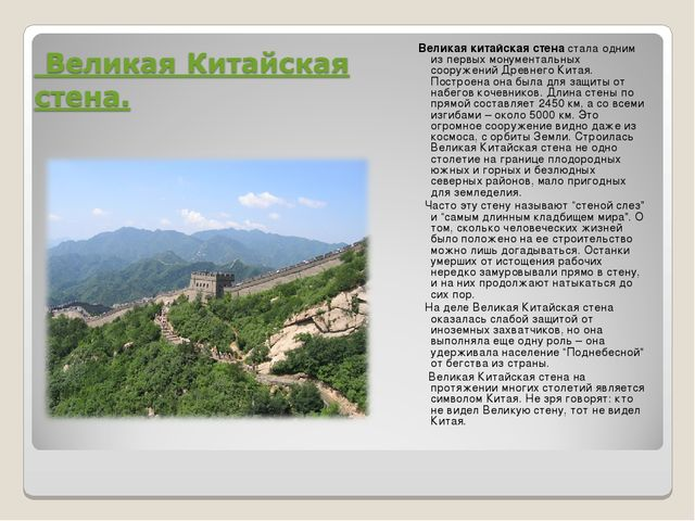 Великая китайская стенастала одним из первых монументальных сооружений Древ...