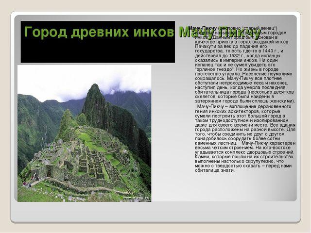 "Город древних инков Мачу Пикчу Мачу-Пикчу(дословно ""старый венец"") изредка..."