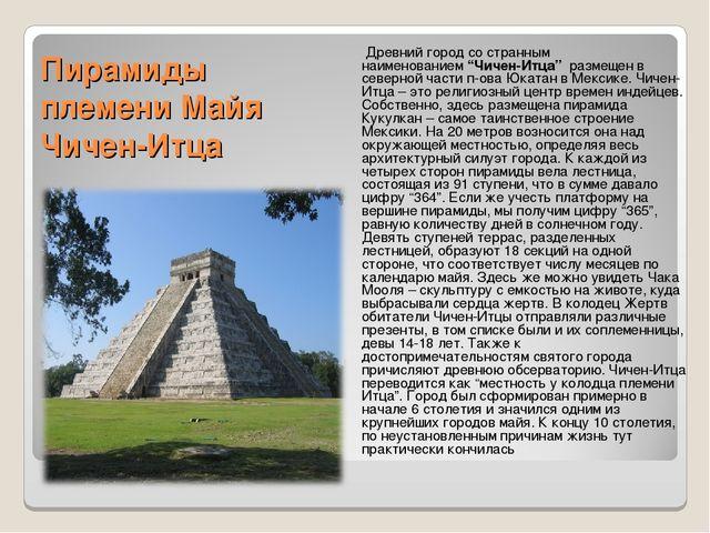 """Пирамиды племени Mайя Чичен-Итца Древний город со странным наименованием""""Чи..."""