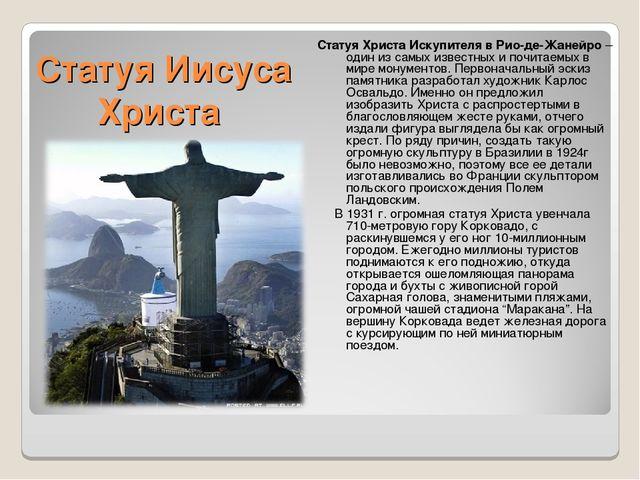 Статуя Иисуса Христа Статуя Христа Искупителя в Рио-де-Жанейро– один из самы...