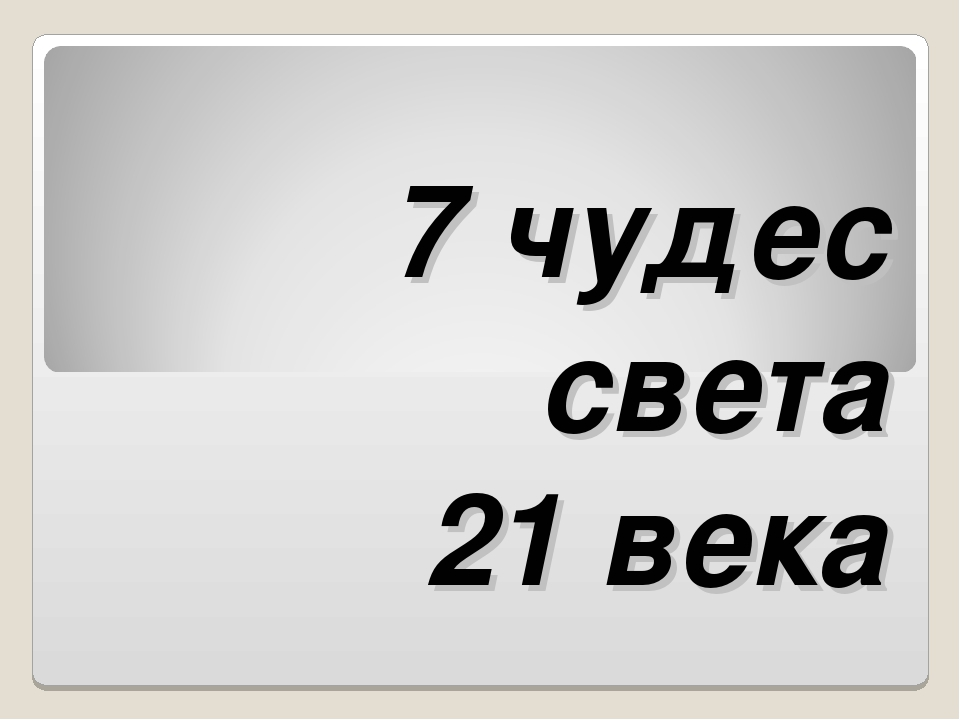 7 чудес света 21 века