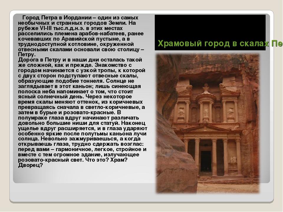 Храмовый город в скалах Петра в Иордании Город Петра в Иордании– один из са...