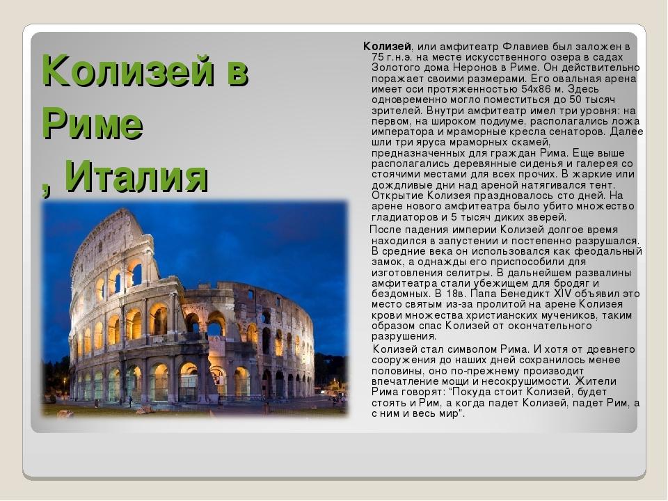 Колизей в Риме, Италия Колизей, или амфитеатр Флавиев был заложен в 75 г.н.э...