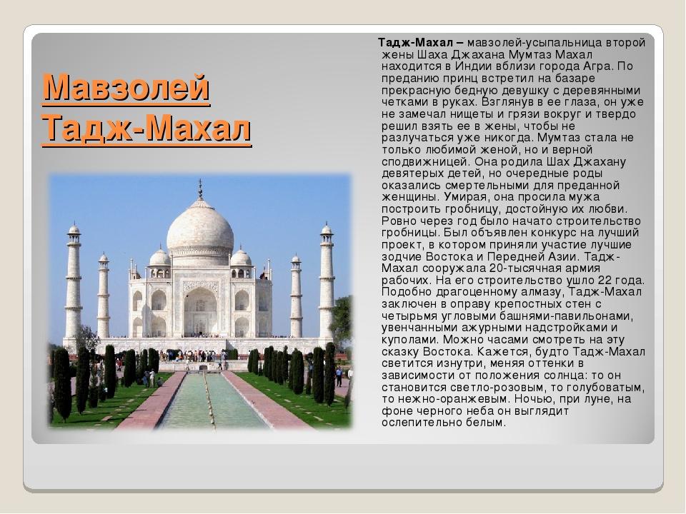 Мавзолей Тадж-Махал Тадж-Махал –мавзолей-усыпальница второй жены Шаха Джахан...