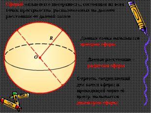 R O Сферой называется поверхность, состоящая из всех точек пространства, расп
