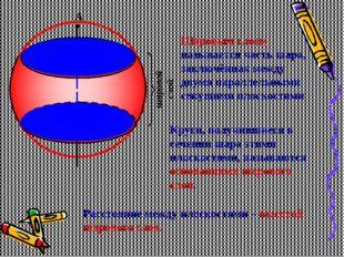 шаровой слой С В А Шаровым слоем называется часть шара, заключённая между дву