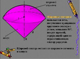конус шаровой сегмент O r R Шаровым сектором называется тело, полученное вращ