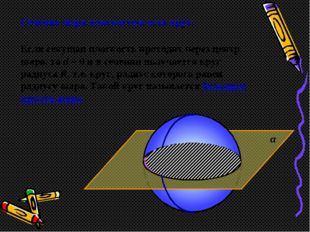 α R O Сечение шара плоскостью есть круг. Если секущая плоскость проходит чере
