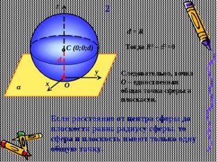 O d C (0;0;d) α y x z d = R Тогда R2 – d2 =0 Следовательно, точка О – единств