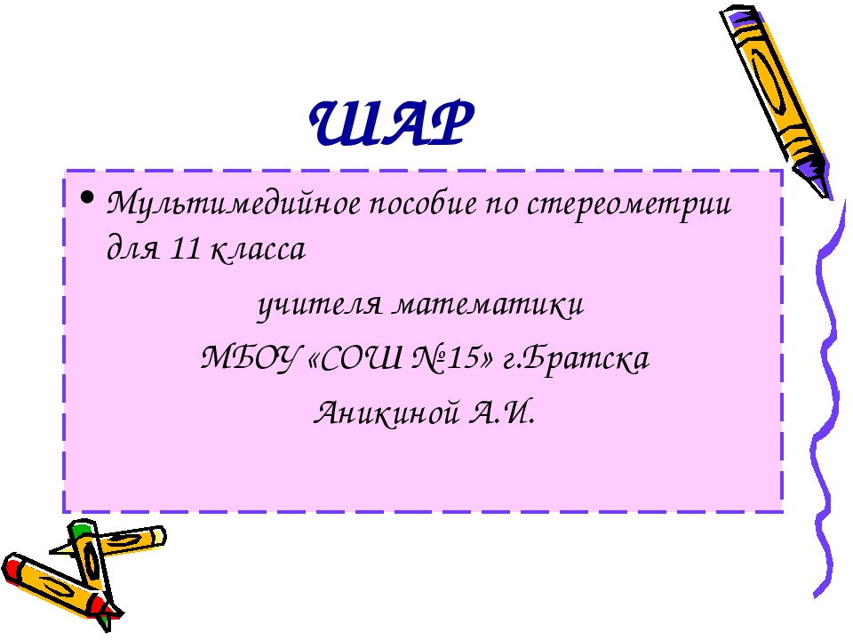 ШАР Мультимедийное пособие по стереометрии для 11 класса учителя математики М...