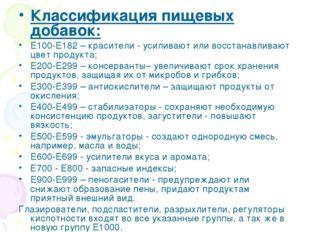 Классификация пищевых добавок: E100-E182 – красители - усиливают или восстана