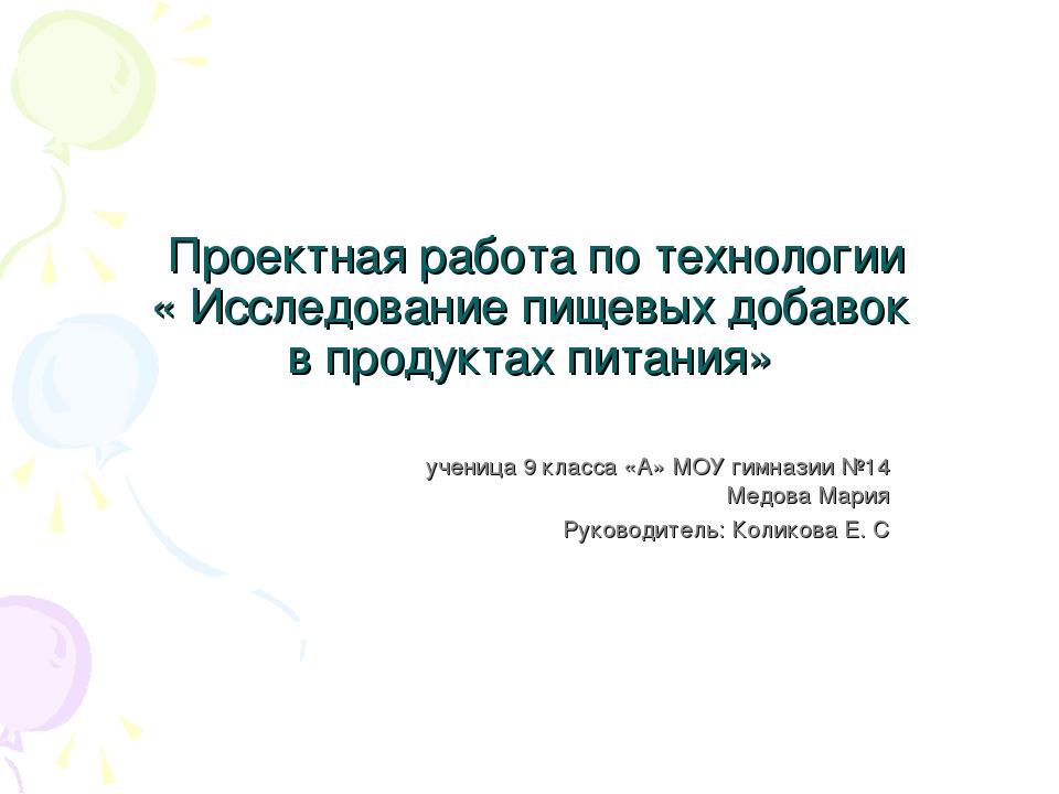 Проектная работа по технологии « Исследование пищевых добавок в продуктах пи...