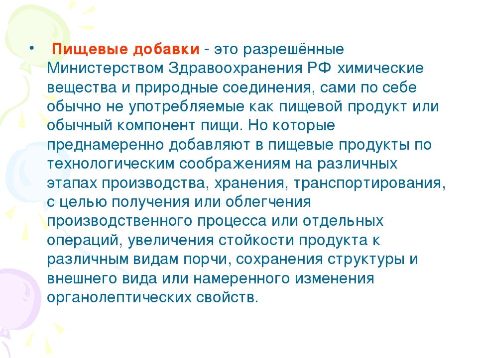 Пищевые добавки - это разрешённые Министерством Здравоохранения РФ химически...
