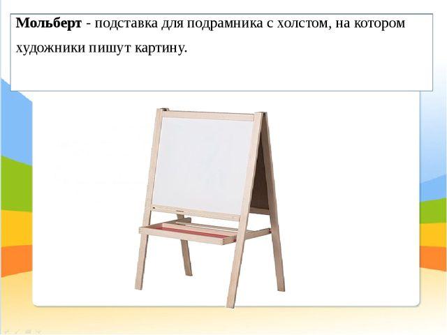 Мольберт- подставка дляподрамникас холстом, на котором художники пишут кар...