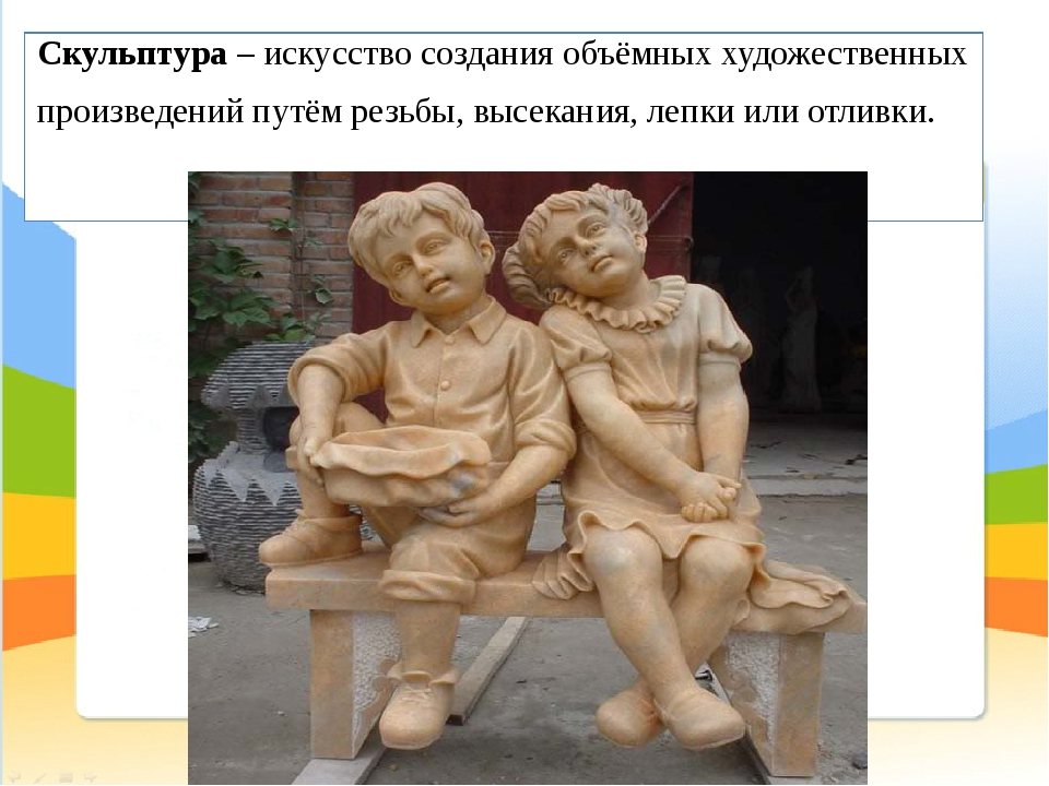 Скульптура– искусство создания объёмных художественных произведений путём ре...