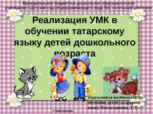 Реализация УМК в обучении татарскому языку детей дошкольного возраста Подгот