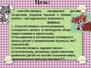 способствовать овладению детьми татарским, родным языком с применением учебн