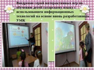 Внедрение серий интерактивных игр по обучению детей татарскому языку с испол