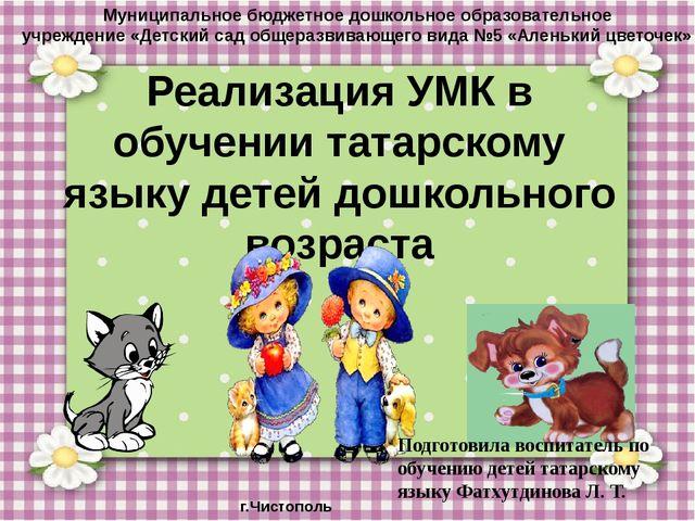 Реализация УМК в обучении татарскому языку детей дошкольного возраста Подгот...