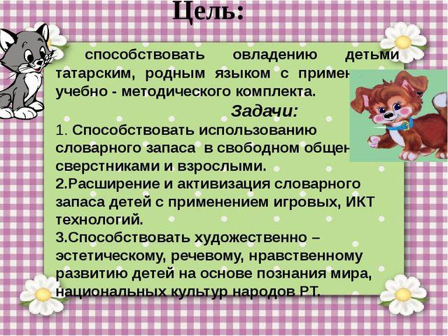 способствовать овладению детьми татарским, родным языком с применением учебн...