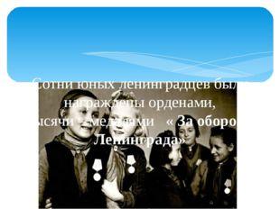 Сотни юных ленинградцев были награждены орденами, тысячи – медалями « За обо