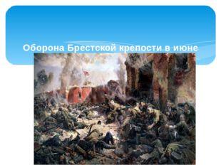 ОборонаБрестской крепости в июне 1941 года— одно из первых сраженийВелико