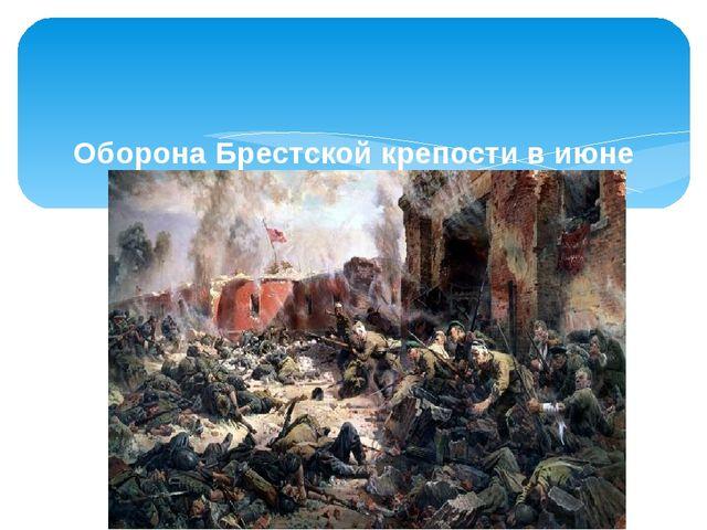 ОборонаБрестской крепости в июне 1941 года— одно из первых сраженийВелико...