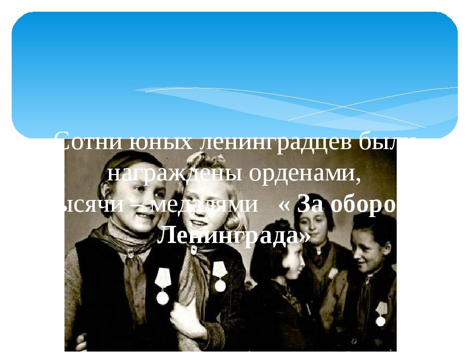 Сотни юных ленинградцев были награждены орденами, тысячи – медалями « За обо...