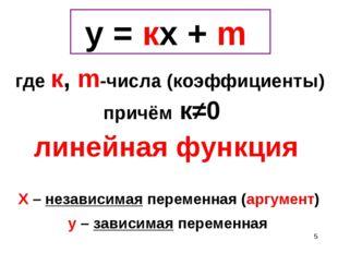 * линейная функция у = кх + m где к, m-числа (коэффициенты) причём к≠0 Х – не