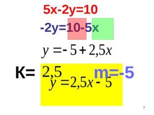 * 5х-2у=10 -2у=10-5х m=-5