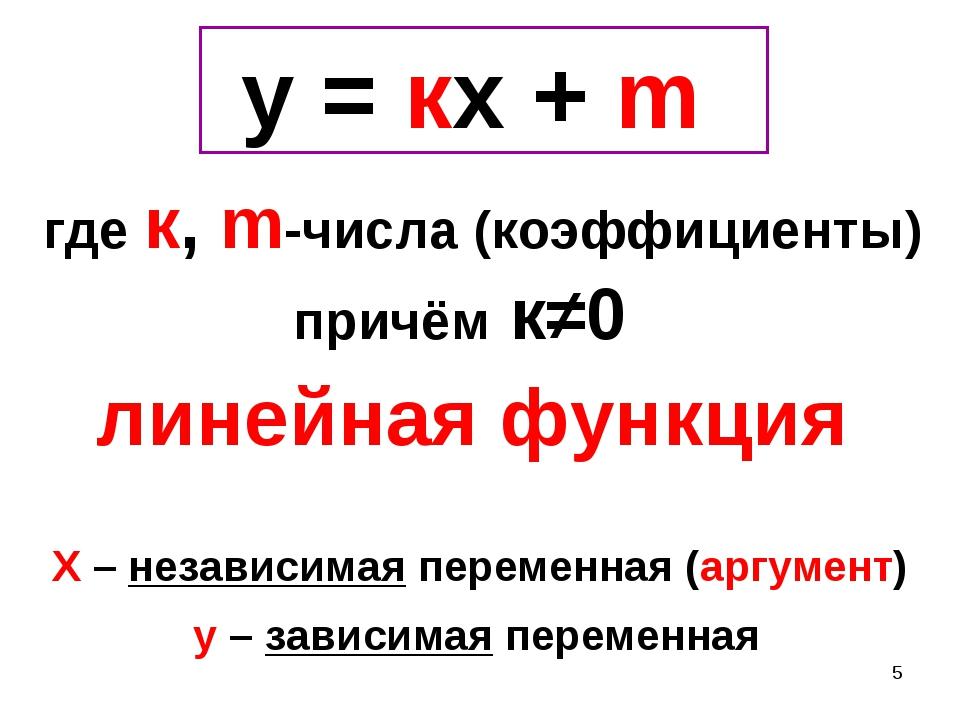 * линейная функция у = кх + m где к, m-числа (коэффициенты) причём к≠0 Х – не...