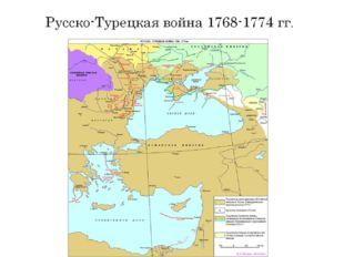 Русско-Турецкая война 1768-1774 гг.