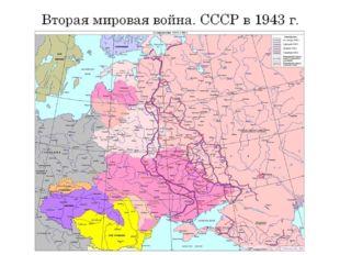 Вторая мировая война. СССР в 1943 г.