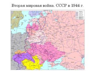 Вторая мировая война. СССР в 1944 г.