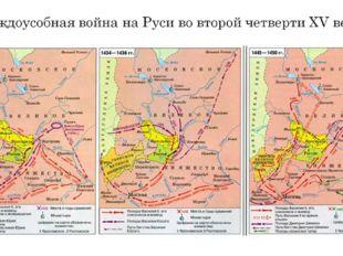 Междоусобная война на Руси во второй четверти XV века