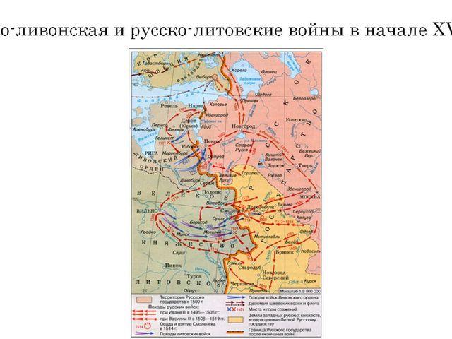 Русско-ливонская и русско-литовские войны в начале XVI века