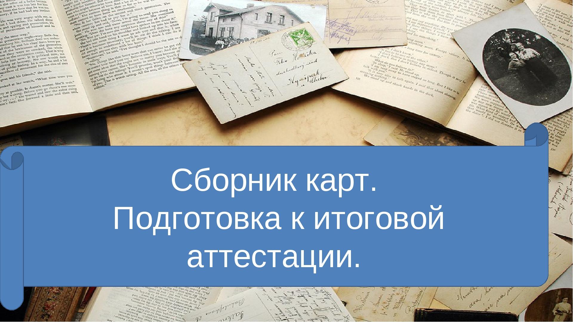 Сборник карт для ЕГЭ по истории Сборник карт. Подготовка к итоговой аттестации.