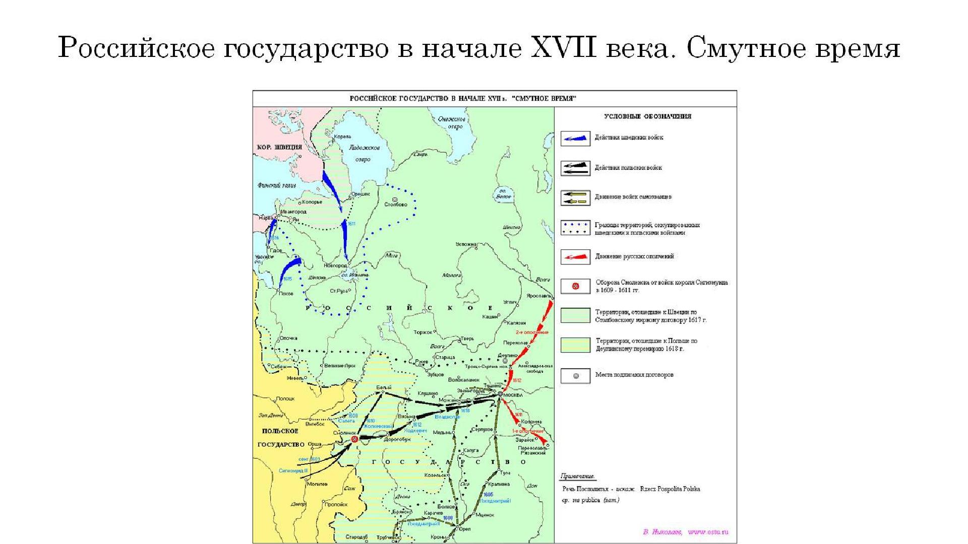 Российское государство в начале XVII века. Смутное время