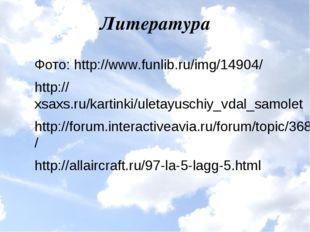 Литература Фото: http://www.funlib.ru/img/14904/ http://xsaxs.ru/kartinki/ule