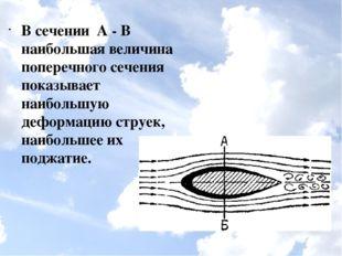 В сечении А - В наибольшая величина поперечного сечения показывает наибольшу