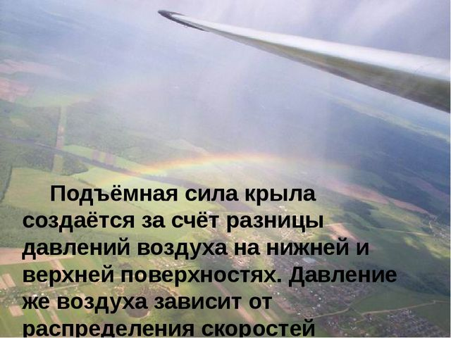 Подъёмная сила крыла создаётся за счёт разницы давлений воздуха на нижней и...