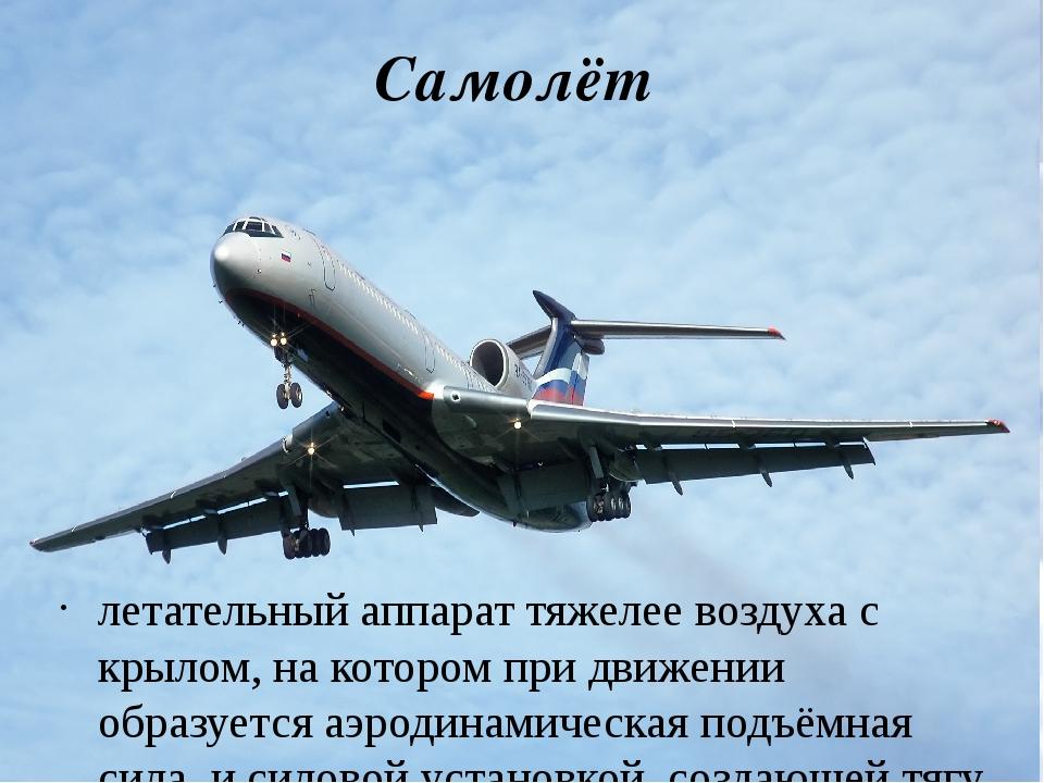 Самолёт летательный аппарат тяжелее воздуха с крылом, на котором при движении...