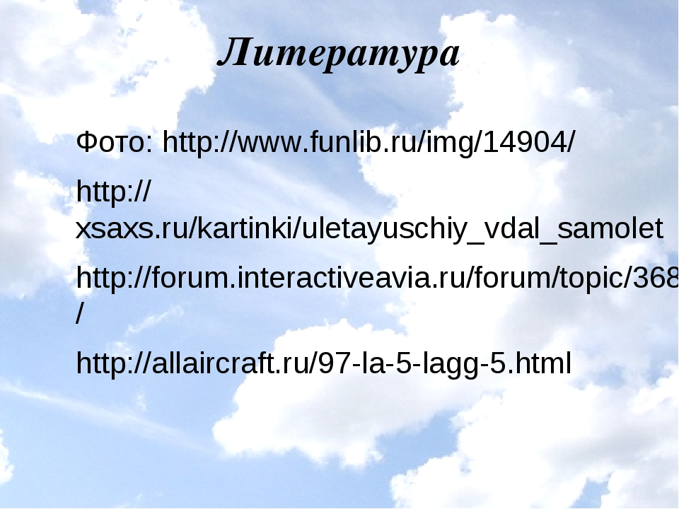 Литература Фото: http://www.funlib.ru/img/14904/ http://xsaxs.ru/kartinki/ule...