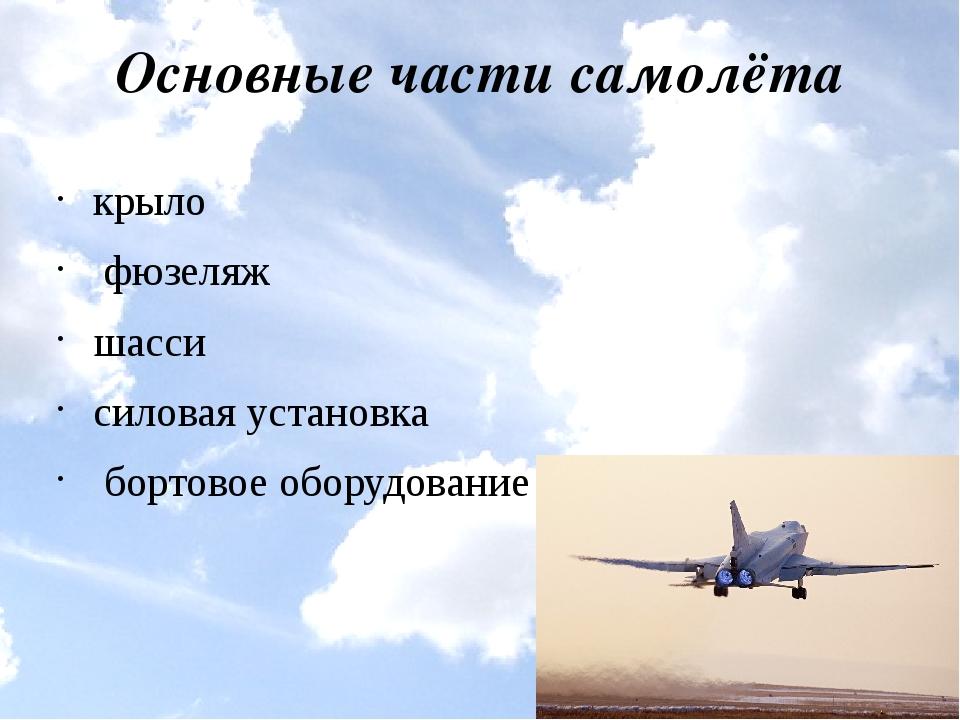 Основные части самолёта крыло фюзеляж шасси силовая установка бортовое оборуд...
