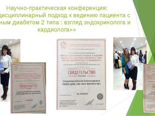 Научно-практическая конференция: «междисциплинарный подход к ведению пациента...