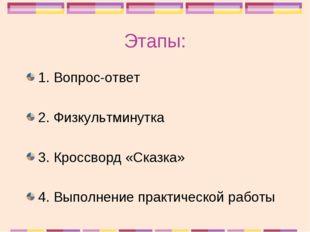 Этапы: 1. Вопрос-ответ 2. Физкультминутка 3. Кроссворд «Сказка» 4. Выполнение